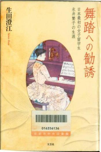 Rokumeikan3
