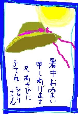 syotuumimai2