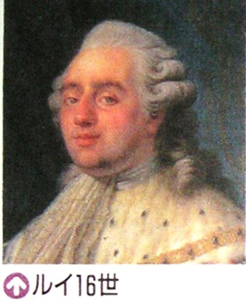世 ルイ 16 ルイ16世とは (ルイジュウロクセイとは)